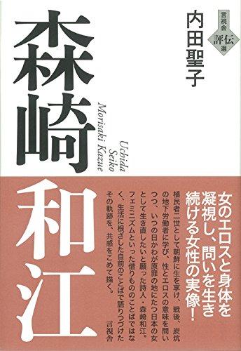 森崎和江 (言視舎 評伝選)