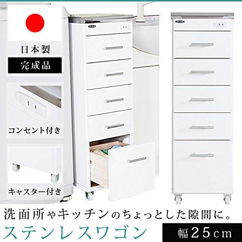 ワゴン ステンレス キッチンワゴン スリム コンパクト 隙間収納 日本製 完成品 キッチン 洗面所 幅25cm B06XXRRPHH