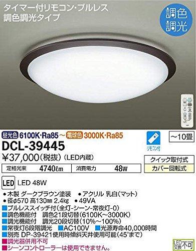 大光電機(DAIKO) LED調色シーリング (LED内蔵) LED 48W 昼光色~電球色 6100K~3000K DCL-39445 B00XKEWKNI  10