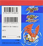Inazuma Eleven GO ?? sticker (seal whole book) (2011) ISBN: 4097348833 [Japanese Import]