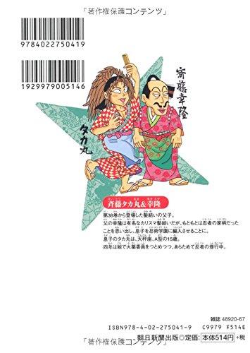 Failure Ninja Rantaro 41 (Asahi Comics) [Comic]: Amazon.es ...