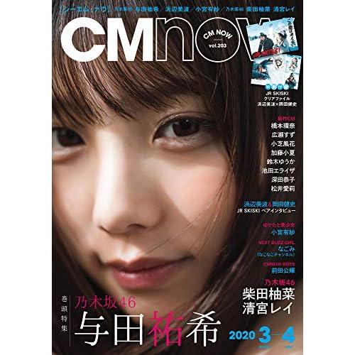 CM NOW 2020年3月号 表紙画像