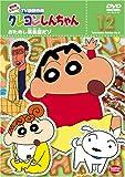 クレヨンしんちゃん TV版傑作選 第8期シリーズ 12 おためし英会話だゾ [DVD]