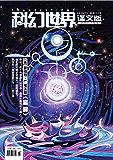 《科幻世界·译文版》2019年第十一期
