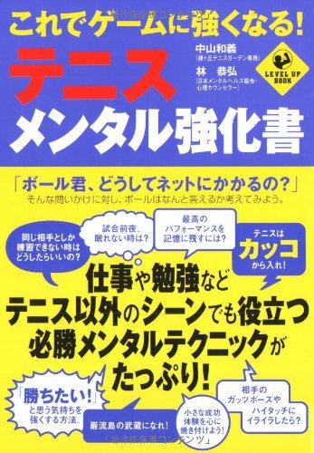 Read Online Korede gēmu ni tsuyokunaru tenisu mentaru kyōkasho PDF