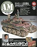 Armour Modelling ( アーマーモデリング ) 2009年 10月号 [雑誌]