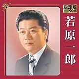 Ichiro Wakahara - Kettei Ban 2016 Ichiro Wakahara [Japan CD] KICX-4553
