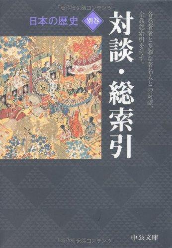 日本の歴史〈別巻〉対談・総索引 (中公文庫)