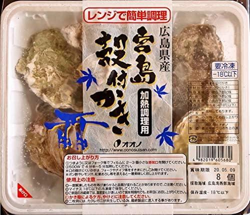レンジで簡単調理 広島県産殻付きかきレンジパック8個入☓2パックセット