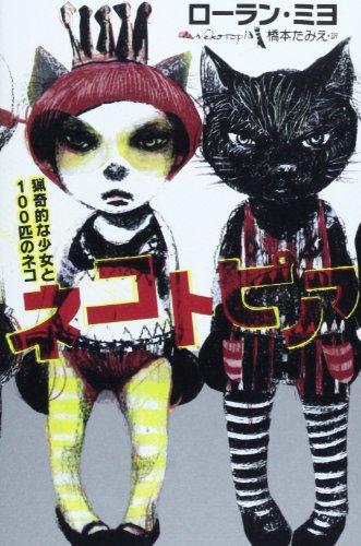 ネコトピア 猟奇的な少女と100匹のネコ