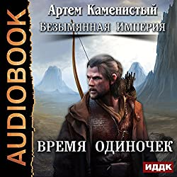 Anonymous Empire I. The Time of Singles [Russian Edition]