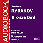 Bronze Bird [Russian Edition] | Anatoly Rybakov
