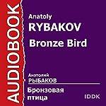 Bronze Bird [Russian Edition] | Anatoly Rybakov