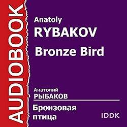 Bronze Bird [Russian Edition]
