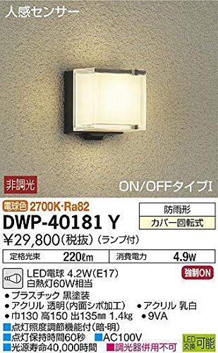 大光電機(DAIKO) LED人感センサー付アウトドアライト (ランプ付) LED電球 4.7W(E17) 電球色 2700K DWP-40181Y B01FS484NW