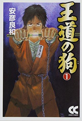 王道の狗1 (中公文庫 コミック版 や 3-30)