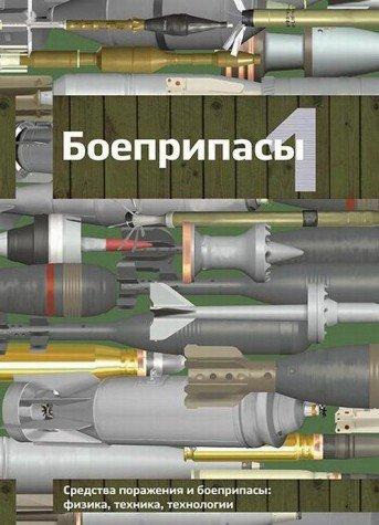 Download Boepripasy (uchebnik dlya vuzov) V 2-h tomah. T.1 i T.2 PDF