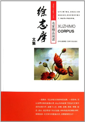 Xu Zhimo Corpus-Masterpieces of Well-known Writers (Chinese Edition)