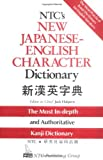 img - for NTC's New Japanese-English Character Dictionary book / textbook / text book