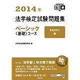 2014年法学検定試験問題集ベーシック〈基礎〉コース