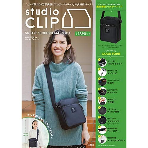 studio CLIP SQUARE SHOULDER BAG BOOK 画像