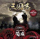 """[CD]三国志 Three Kingdoms 公式朗読CD シリーズ """"虚空に降る涙"""""""