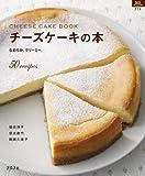 チーズケーキの本―なめらか。クリーミー。 (マイライフシリーズ 719 特集版)