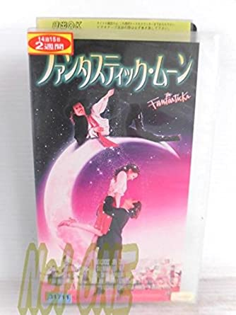 Amazon.co.jp: ファンタスティ...