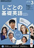 NHKテレビ しごとの基礎英語 2016年 03 月号 [雑誌]