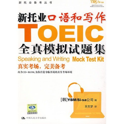 New TOEIC oral and writing model tests - with 2 CD-ROM (Chinese Edition)