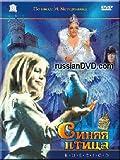 The Blue Bird / Sinyaya ptitsa (DVD-PAL)