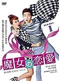 [DVD]魔女の恋愛 DVD-BOX 1