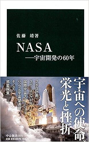 NASA ―宇宙開発の60年 (中公新書...