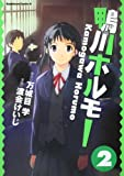 鴨川ホルモー (2) (角川コミックス・エース 216-2)