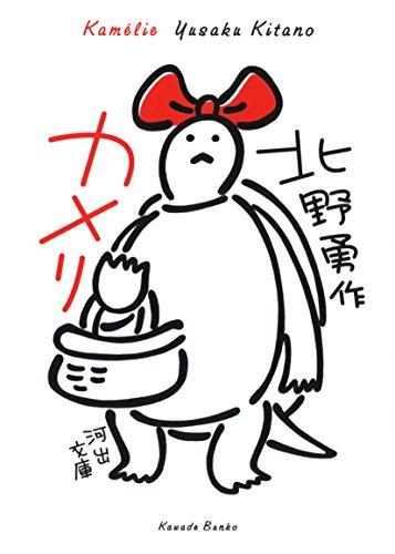 カメリ (河出文庫)