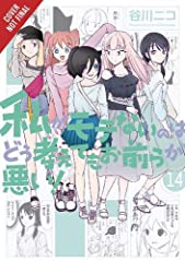 Tomoko's schedule is looking surprisingly packed these days. She's got all kinds of plans for the back-to-back holidays that make up Golden Week. But in addition to the fun stuff, there are college visits with classmates and conversations abo...