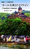 Karl the great and german wine: The tour of Karl the great and german wine from Frankfurt to Aachen The tour of the Holy Roman Empire (Japanese Edition)