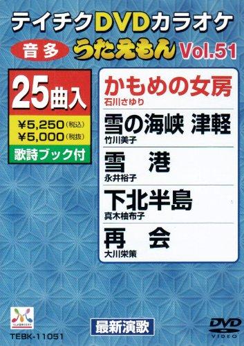 テイチクDVDカラオケ うたえもん (51)
