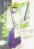 Onmyouji Vol. 5