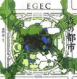 森の都市EGEC