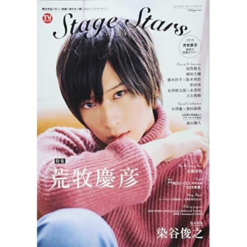 TVガイド Stage Stars vol.4 表紙画像
