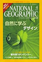 NATIONAL GEOGRAPHIC (ナショナル ジオグラフィック) 日本版 2008年 04月号 [雑誌]