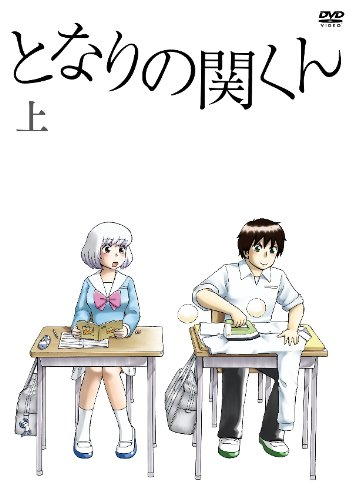 Animation - Tonari No Seki-Kun Part 1 Of 2 [Japan DVD] ZMBZ-9226