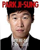 Park Ji Sung My Story