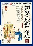 (�皮)国学  增广贤文.幼学�林.弟�规 (国学典�书系) (Chinese Edition)
