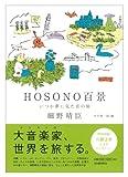 Hosono hyakkei : Itsuka yume ni mita oto no tabi.