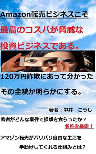 amazon (Japanese Edition)