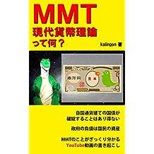 MMTGendaikaheironttenani: MMTnokotogazakkuriwakaru (Japanese Edition)