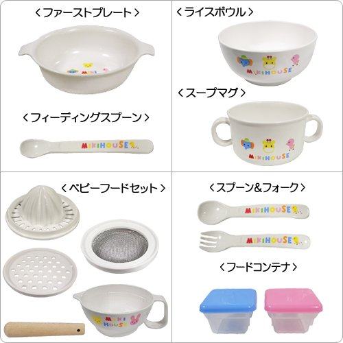 Miki House Fast tableware set made in Japan 46-7092-848