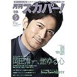 月刊スカパー!2020年5月号